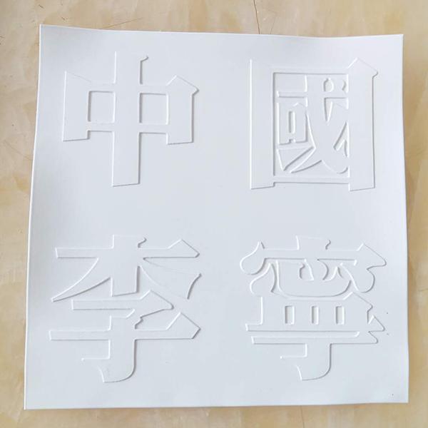 硅胶热转印10